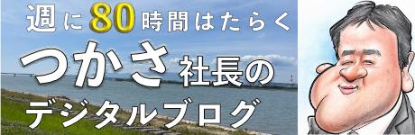 つかさのデジタルブログ☆不定期更新中!